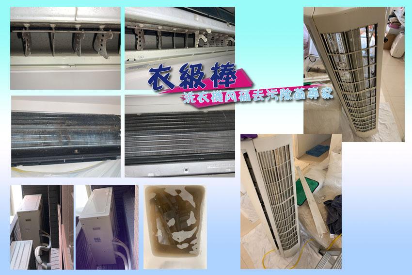 今天分享的是「冷氣機清洗」案例-Part1