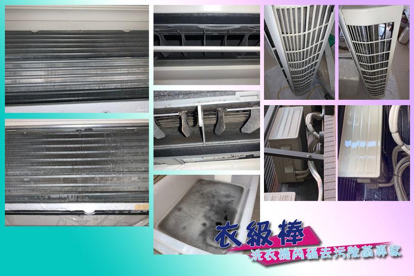 今天分享的是「冷氣機清洗」案例-Part2