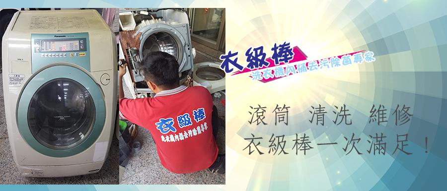 國際滾筒,客戶要求全機保養,整理更換零件