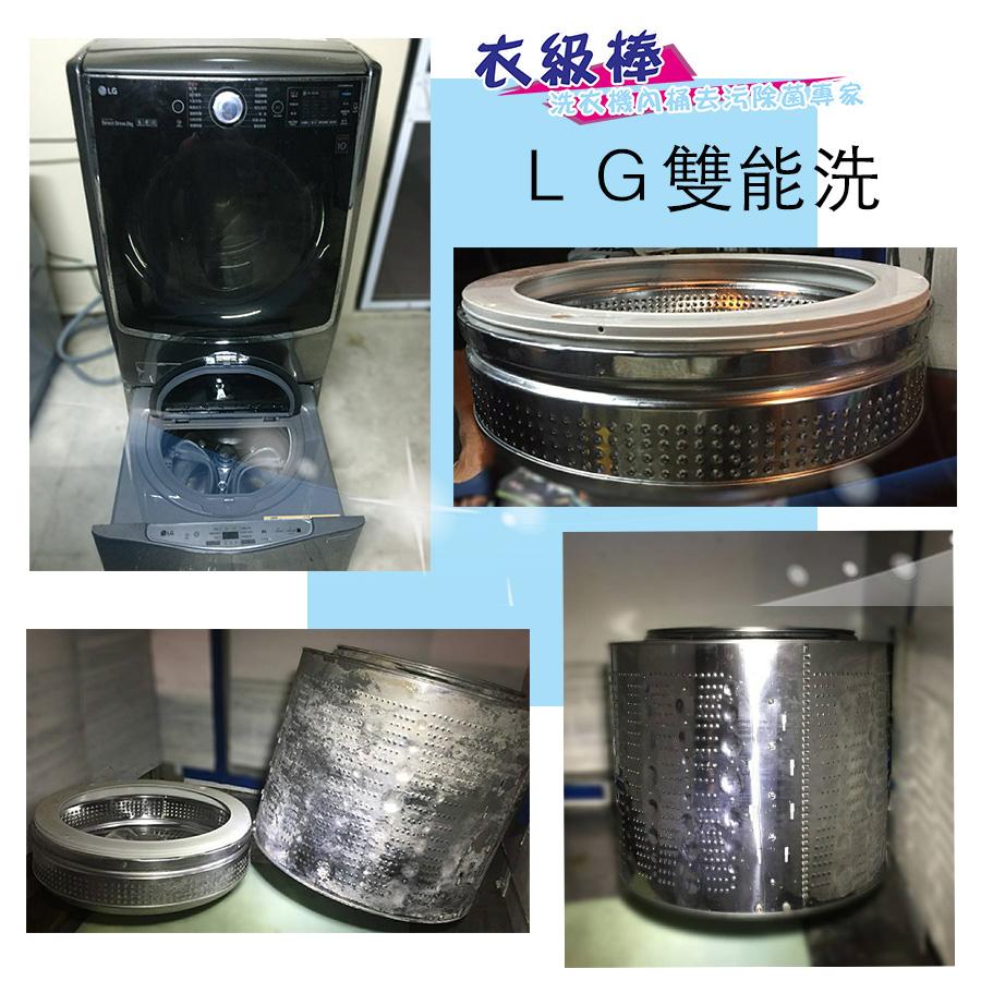 LG的雙能洗滾筒洗衣機